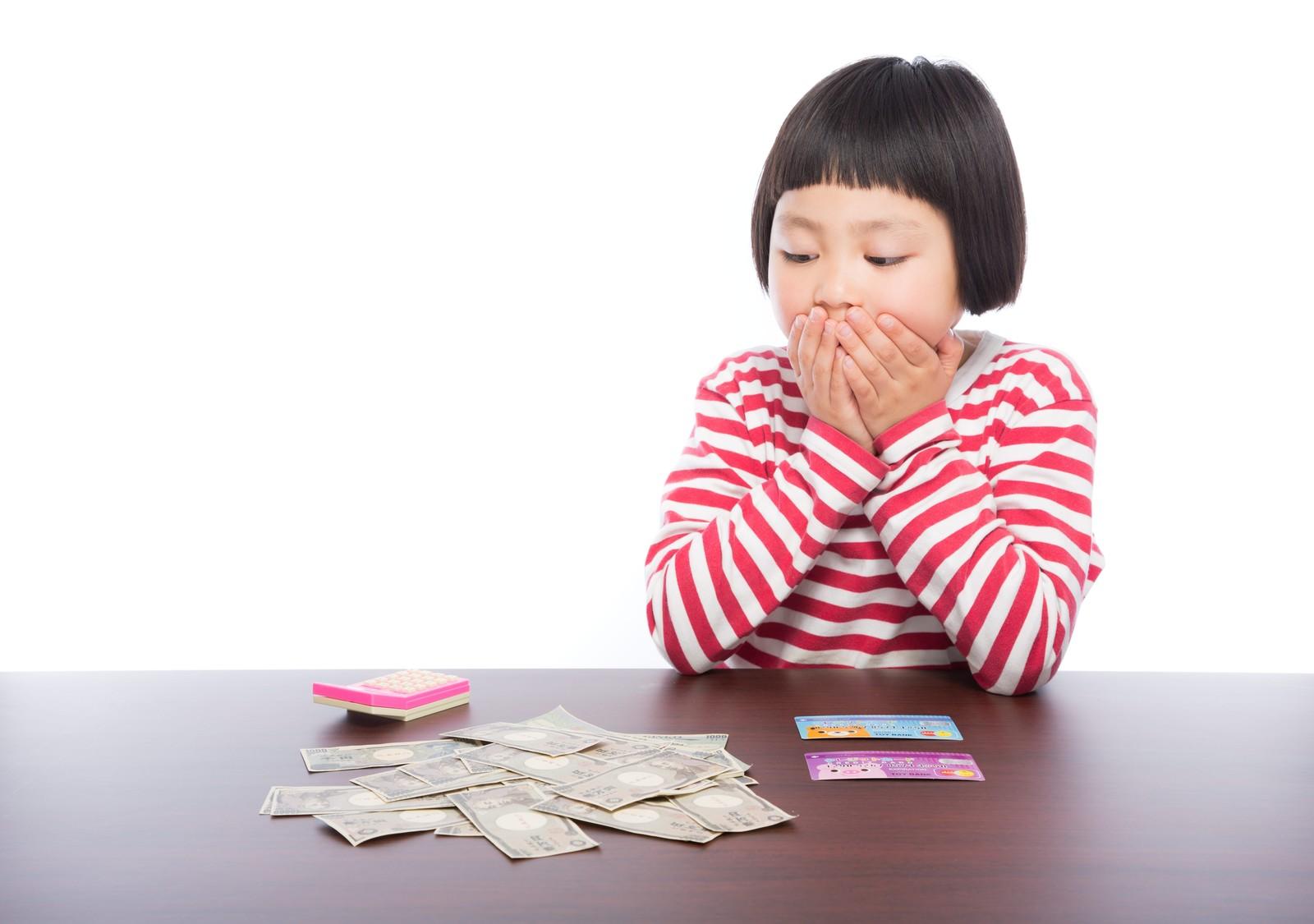 お金が少なくて驚く子供