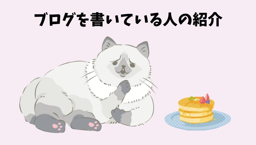 ダラダラした猫がパンケーキ食べてる